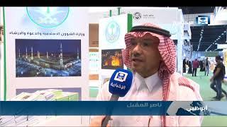 المملكة تشارك في معرض أبو ظبي الدولي للكتاب