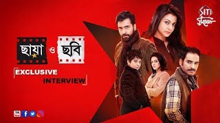 Chhaya O Chhobi | Abir chatterjee | Koel | EXCLUSIVE INTERVIEW ছায়া ও ছবি  bangla Movie