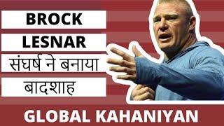 Brock Lesnar history in Hindi / Urdu | Biography of famous people | WWE Brock Lesnar vs ufc