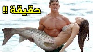 الحقيقة الصادمة وراء أشهر مقاطع ظهور حورية البحر..!!