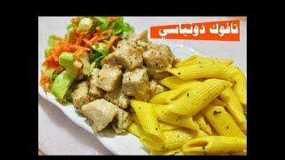 وصفة دجاج من احد مطاعم تركيا المشهورة.. تافوك دونياسي