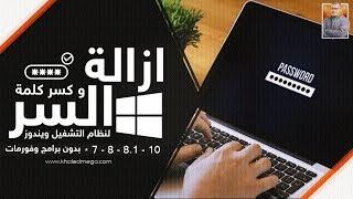 ازالة و كسر كلمة السر لنظام التشغيل ويندوذ  7 و8 و8.1 و 10 بدون برامج وفورمات | Decrypt a password
