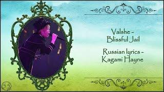 VALSHE – Blissful Jail перевод rus sub