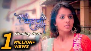 Adhuri Kahani Hamari Promo Coming Soon on And TV | Forum 32