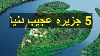 ۵ جزیره عجیب دنیا