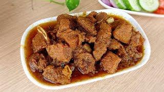 হোটেলের বাবুর্চির রান্না গরুর মাংস ভুনা । ভুনা গরুর মাংসের রেসিপি । Gorur Mangsho Bhuna Ranna Recipe