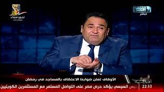 الأوقاف تعلن ضوابط الإعتكاف بالمساجد في رمضان .. خير: من حقك تعتكف ومن حث الدولة تؤمن مواطنيها