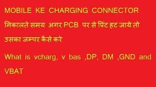 WHAT IS VCHARG , VBUS , DM , DP , GND , V BAT ALL CHAINA MOBILE  CHARGIND CONNECTOR JUMPER