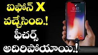 iPhone X Features and Specifications! | ఐఫోన్ X వచ్చేసింది..! ఫీచర్స్ అదిరిపోయాయి..! | VTube Telugu