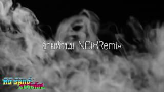 อายหัวนม NEiXREMIX เพลงแดนซ์มันส์ๆ ทีซี-รีมิกซ์ 150 BPM