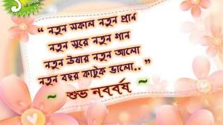 poila baishakh 1420