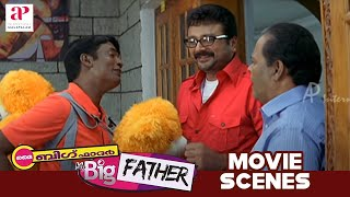 My Big Father Malayalam Movie | Malayalam Movie | Baburaj | Comes to Look After | Guinness Pakru