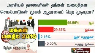 Makkal Manathil 2016 | Poll Survey (29/03/16) | Puthiya Thalaimurai TV