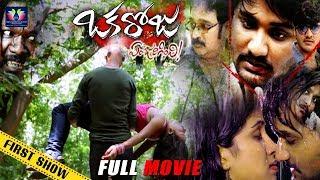 Oka Roju Em Jarigindi Telugu Full Movie (First Show)   Srikanth   Geetanjali   Telugu Full Screen