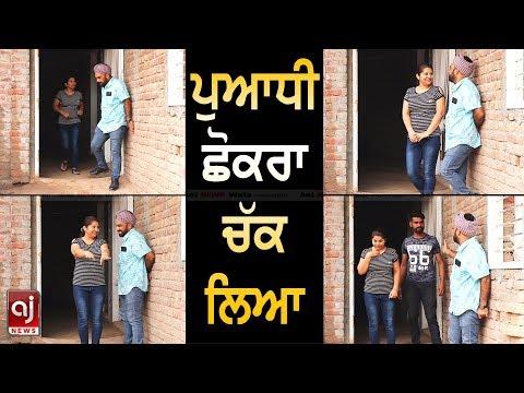 Xxx Mp4 Desi Ladda Vs Angreji Saheli ਪੁਆਦੀ ਛੋਕਰਾ ਚੱਕ ਲਿਆ Ladda Gappi Latest Punjabi Comedy Video 2018 3gp Sex