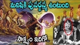 Shocking True Story of Reincarnation | మనిషికి పునర్జన్మ ఉంటుంది అనడానికి సాక్ష్యం | Remix King