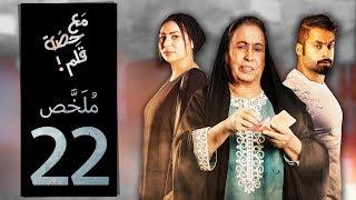 مسلسل مع حصة قلم - الحلقة 22 (ملخص الحلقة) | رمضان 2018