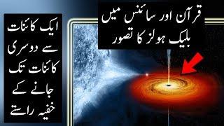 Black Holes in Science and Quran Explained | Urdu / Hindi