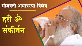 Somvati Amavashya Special Hari Om Sankirtan  - Sant Shri Asaram ji Bapu