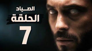 مسلسل الصياد - الحلقة السابعة - بطولة يوسف الشريف - The Hunter Series HD Episode 07