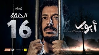 مسلسل أيوب الحلقة 16 السادسة عشر - بطولة مصطفى شعبان | Ayoob series - Episode 16