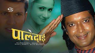 "Nepali Movie: "" Paledai "" Full Movie | पालेदाई |"