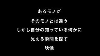 【テレビのノビシロ】幻に名付けよう(長田雛子)