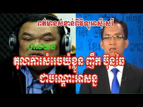 Xxx Mp4 Khmer Hot News RFA Radio Free Asia Khmer Night Sunday 08 13 2017 3gp Sex