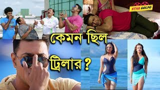 কেমন ছিল দেবের হৈচৈ আনলিমিটেড এর ট্রেইলার ? Hoichoi Unlimited Trailer Review | Dev movie Star Golpo