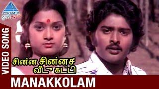 Chinna Chinna Veedu Katti Tamil Movie   Manakkolam Video Song   Sudhakar   Jayam   Shankar Ganesh