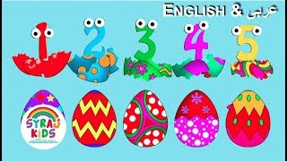 Arabic & English NUMBERS 1 -10 | Egg Surprise Game | Play & Learn | SYRAJ KIDS ا ب ت