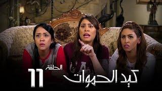 مسلسل كيد الحموات الحلقة | 11 | Ked El Hmwat Series Eps