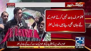 Chairman PPP Bilawal Bhutto addressing the ceremony in Kaghan