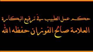 حكم عمل الطبيب في ترقيع البكارة - العلامة صالح الفوزان حفظه الله