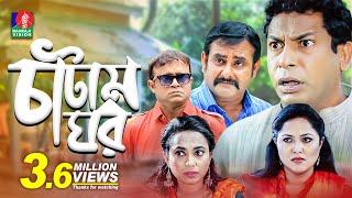Catam Ghor-চাটাম ঘর | Ep 01 | Mosharraf, A.K.M Hasan, Shamim Zaman, Nadia, Jui | BanglaVision Natok