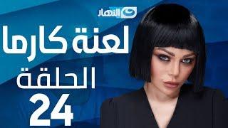 Laanet Karma Series - Episode 24  | مسلسل لعنة كارما - الحلقة 24  الرابعة  والعشرون