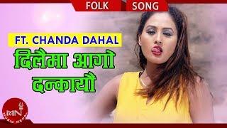 Chanda Dahal's New Lok Dohori 2018   Dilaima Aago Dankayau - Bigyan Rokaya, Jamuna & Shova