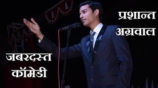 जिन्हें सुनकर कॉलेज के बच्चे बोले वंस मोर | Kavi Prashant Agarwal | Best Hasya Kavi Sammelan