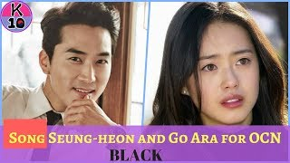 Song Seung-heon and Go Ara for OCN thriller Black
