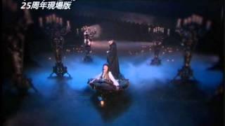 The Phantom Of The Opera At The Royal Albert Hall 歌聲魅影:25周年現場版 [HK Trailer]