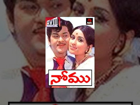 Nomu - Telugu Full Length Movie - Ramakrishna,Chandrakala