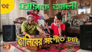 Bangla Comedy Natok 2018: Basic Ali-35 | Bangla New Natok 2018 | Tawsif Mahbub