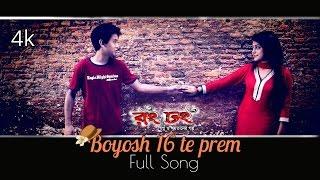 Boyosh 16 te Prem, Rong Dhong Movie song ft Piu