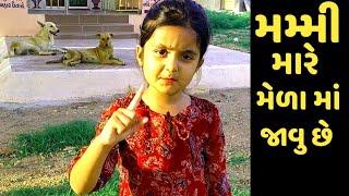 મમ્મી મારે મેળા માં જાવું છે | Gujju Funny video | Dhyani Jani