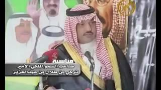 مدح الأمير تركي بن طلال ال سعود لسبيع الغلباء