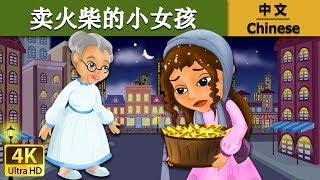 卖火柴的小女孩 - The Little Match Girl - 中国童话故事 - Chinese Fairy Tales - 4K UHD