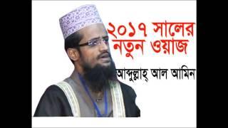 bangla waz 2017 abdullah al amin মাওলানা আব্দুল্লাহ আল আমিন