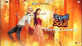 Rasna No Dabbo Poster Launch | Freddy Daruwala | Gujarati Movie
