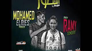 مهرجان الحضور 2018   رامي سنوسرت   محمد الريس   توزيع محمد الريس 2018