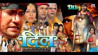 HD दिल Bhojpuri Full Film | Dil -  Bhojpuri Full Movie | Dinesl Lal Yadav